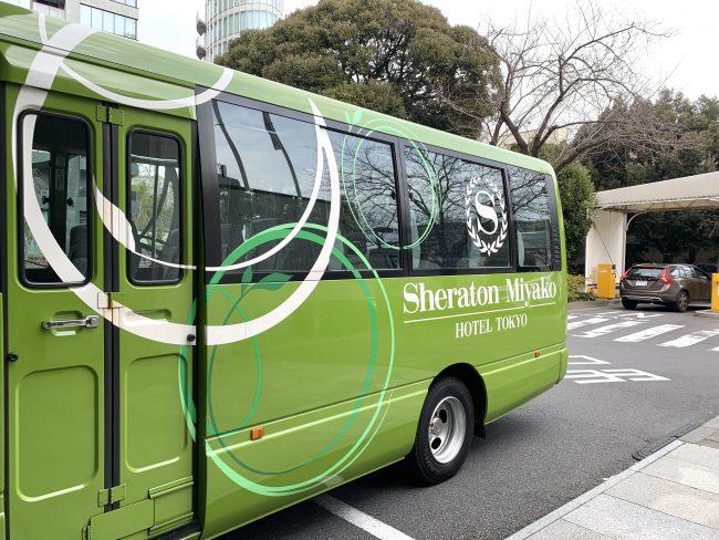 シェラトン 都 ホテル 東京 バス